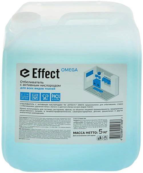 Отбеливатель для ткини с активным кислородом EFFECT